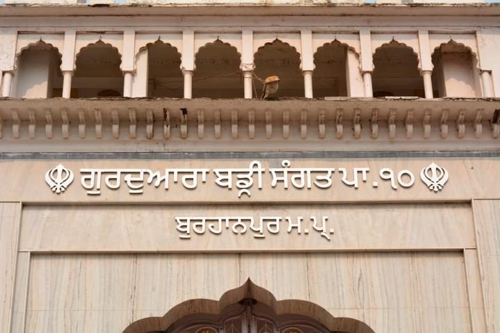 Gurudwara Bari Sangat